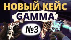 Gamma Case - Открытие кейсов в CSGO #3