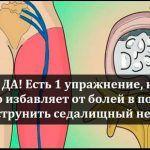 Вот это ДА! Есть 1 упражнение, которое реально избавляет от болей в пояснице! Приструнить седалищный нерв.