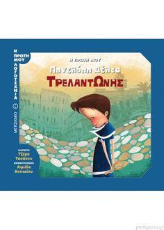 Η πρώτη μου Πηνελόπη Δέλτα: Τρελαντώνης (Η πρώτη μου λογοτεχνία) - Πηνελόπη Δέλτα - 9786180310634 | Protoporia.gr Cover, Books, Kids, Young Children, Libros, Boys, Book, Children, Book Illustrations