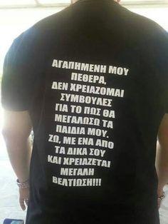 Οχι συμβουλές Funny Greek Quotes, Greek Memes, Funny Photos, Funny Images, Best Quotes, Life Quotes, Bring Me To Life, Funny Statuses, Funny Phrases