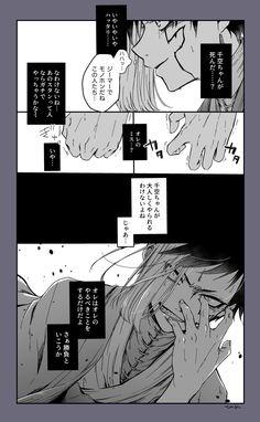 Korean Artist, Manga, Doujinshi, Attack On Titan, Chibi, Give It To Me, Novels, Fan Art, In This Moment