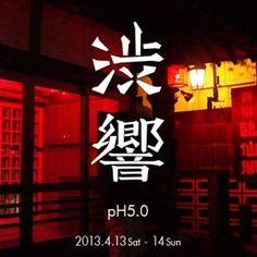 SHIBUKYO ONSEN CHILLOUT TOKYO INDIE