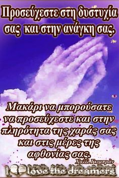 Crazy Friend Quotes, Crazy Friends, Orthodox Christianity, Love And Light, Blog, Inspiration, Biblical Inspiration, Quotes About Crazy Friends, Blogging