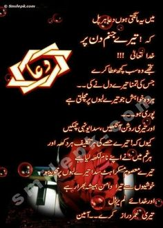 Pin by anisa on alsehar pinterest urdu poetry poetry and quran sharif vision boarding birthday wishes thinking of you choices poetry m4hsunfo