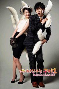 My Girlfriend is a Gumiho (내 여자친구는 구미호). Korean Drama.