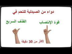 دواء من الصيدلية للتحكم في سرعة القذف لاكثر من نصف ساعة مع قوة الإنتصاب للرجال فقط Youtube Arabic Calligraphy Health Benefits