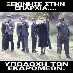 Funny Greek, Enjoy Your Life, Just In Case, Picture Video, Lol, Funny Quotes, Memes, Fictional Characters, Minion