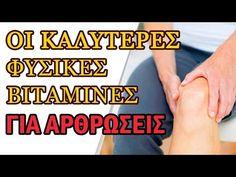 Ποιες Βιταμίνες Χρειάζονται Οι Αρθρώσεις & Σε Ποιες Τροφές Υπάρχουν; - YouTube Health Care, Medical, Youtube, Fitness, Tips, Beauty, Medicine, Beauty Illustration, Med School