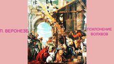 Библейские сюжеты в живописи. П. Веронезе. Поклонение волхвов