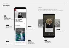 Seoul Art Center UX/UI 개선 | 패스트캠퍼스 SCHOOL 결과물 Web Layout, Page Layout, Layout Design, Ui Ux Design, Page Design, Web Portfolio, Ui Web, User Guide, Mobile Design
