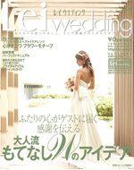 Lei wedding11月号 掲載されました~!