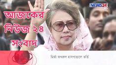 News 24 Bangla News Today 3 April  2018 Ajker Bangla Shera News Bangla K...