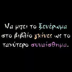 All Quotes, Best Quotes, Funny Quotes, Life Quotes, Greek Memes, Greek Quotes, English Quotes, True Words, Talk To Me