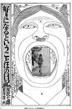 fukazawa-awadu.jpg (23089 バイト)
