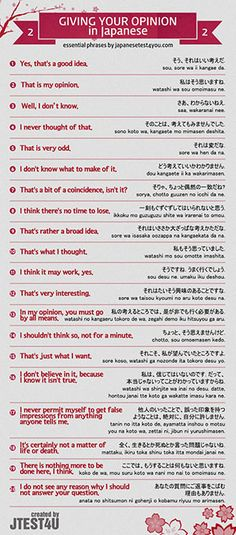 Infographic: how to give your opinion in Japanese part 2