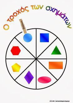 Ζήση Ανθή : Σχήματα στο νηπιαγωγείο . Ένα παιχνίδι για τα σχήματα στο νηπιαγωγείο με μανταλάκια Γράψτε τη λέξη - σχήμα κα...