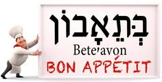 Hebrew bon appétit = bete'avon