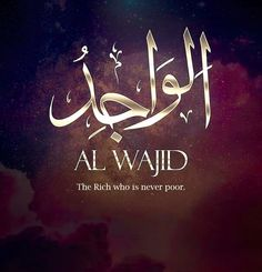 Names Of Allah ❤️ الواجد