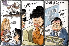 10월 18일 한겨레 그림판 : 한겨레그림판 : 만화 : 뉴스 : 한겨레