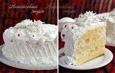 ТОРТ АНАНАСОВЫЙ.Это очень приочень приочень вкусный торт! Удивительно воздушный и нежный!Вы просто обязаны его приготовить!Мне нужен был торт на завтра, поэтому готовила я его вечером, чтобы он усп…