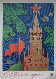 Happy New Year! Soviet Russian Postcard USSR Postcard