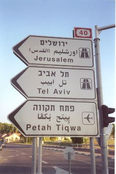 Street signs in Israel have various languages including Hebrew Arabic and English written on them. The country has an incredibly diverse population.