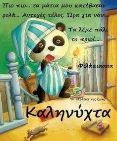 Greek Love Quotes, Greek Sayings, Good Night Image, Beautiful Gif, Sweet Dreams, Childhood, Family Guy, Thoughts, Words