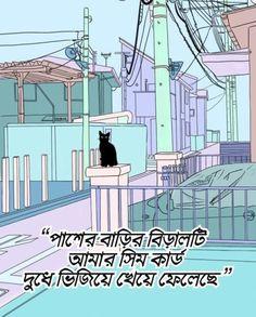 Bengali Art, Aesthetics, Humor, Diy, Cheer, Bricolage, Ha Ha, Handyman Projects, Funny Humor