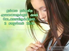 தம்மை நம்புகிற அவனைவருக்கும் அவர் கேடகமாயிருக்கிறார். 2 சாமுவேல் 22:31