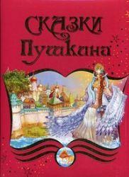 Сказки Пушкина - Skazki Pushkina - BookMazeCity.com
