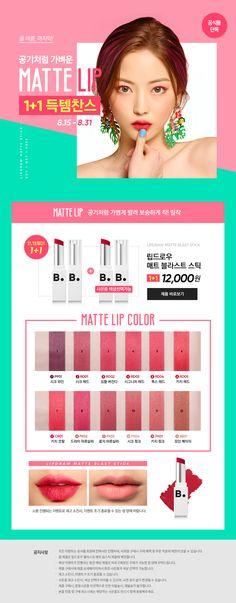 바닐라코 이벤트ㅣ바닐라코 skincare for make-up Web Design, Mall Design, Web Banner Design, Event Design, Event Banner, Matte Lip Color, Event Page, Aesthetic Pastel Wallpaper, Cosmetic Packaging