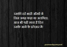 उसकी दर्द भारी आँखों ने Hindi Shayari