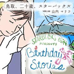鳥取にスターバックスができた。周りの反応と裏腹な私。東京から実家に帰ってきた私にもスタバウェーブの波及は届く。そこでまさかの再開…