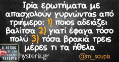 Τρία ερωτήματα με απασχολούν γυρνώντας από τριήμερο Funny Greek Quotes, Funny Picture Quotes, Funny Photos, Funny Statuses, Love Thoughts, Try Not To Laugh, English Quotes, Funny Cartoons, True Words