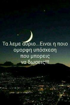Κα Optimist Quotes, Feeling Loved Quotes, Beautiful Meaning, Good Night Quotes, Greek Quotes, True Words, Book Quotes, Picture Quotes, Favorite Quotes