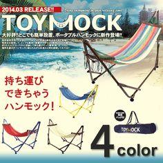 トイモック(TOY MOCK) ポータブルハンモック (全4色)持ち運べる折りたたみ式/アウトドア/キャンプ/野外フェス/ビーチベッド/海 【ラッピング不可】【あす楽対応】【楽天市場】