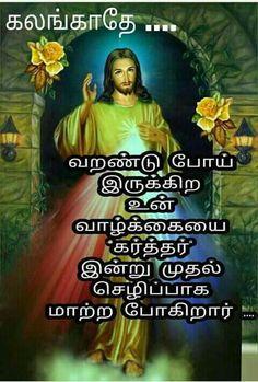 Bible Words Images, Blessing Words, Jesus Photo, Tamil Bible, Bible Verse Wallpaper, Sai Ram, Prayer Quotes, Trust God, Allah