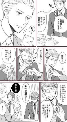 いちかわ暖 (@ichikawadan) さんの漫画 | 23作目 | ツイコミ(仮) Anime Comics, Twitter Sign Up, Manga Anime, Fun Facts, Shit Happens, Illustration, Funny, Pictures, Image