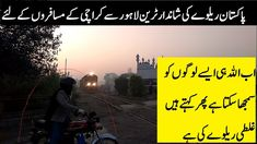Passing Through Imamia Colony. One of the elite trains of People underestimate Shalimar Express but it has furious speed. Pakistan Railways, Marketing Channel, Colonial, Travel, Viajes, Destinations, Traveling, Trips