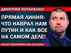 Дмитрий Потапенко - ВОТ О ЧЕМ НАДО СПРОСИТЬ ПУТИНА!