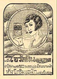 Old thai advertisement. Vintage Art, Vintage World Maps, Logo Vintage, Ovaltine, Old Advertisements, Advertising, Vintage Branding, Old Ads, Illustrations And Posters