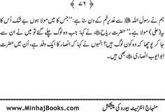 Page # 076 Complete Book: Ailan.e.Ghadeer --- Written By: Shaykh-ul-Islam Dr. Muhammad Tahir-ul-Qadri