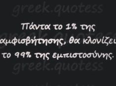 Greek Quotes, So True, Food For Thought, Facts, Thoughts, Ideas