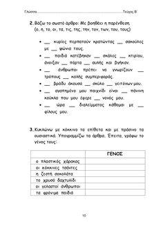γλώσσα β΄δημοτικού β΄τεύχος Learn Greek, Greek Language, Grammar Worksheets, School Hacks, Speech Therapy, Book Activities, Back To School, Literature, Classroom