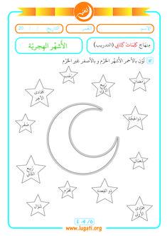 Please visit our website for Alphabet Coloring Pages, Alphabet Worksheets, Kindergarten Worksheets, Printable Worksheets, Printable Alphabet, Free Printable, Arabic Alphabet Letters, Arabic Alphabet For Kids, Hijri Months