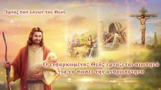 Χριστιανικοί ύμνοι | Ο ενσαρκωμένος Θεός εργάζεται σιωπηλά για να σώσει ...