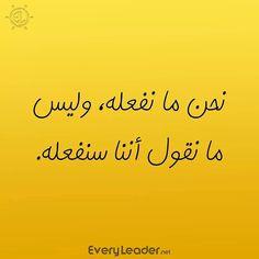 نحن ما نفعله  شاهد وتابع المزيد على  http://EveryLeader.net  #اقوال #القيادة #الادارة #النجاح #كل_قائد #عربي #تحفيز #تطوير  #EveryLeader #Leadership #inspiration #motivated #successquotes #motivation #quotes #follow #instaquote #learn #dreambig #love #instagood #development #inspiring #action #leader #Arabic #work #instadaily #business #picoftheday