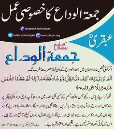Ramzan Dua, Ramadan Prayer, Islam Hadith, Islamic Love Quotes, Quran Quotes, Urdu Poetry, Allah, Verses, Prayers