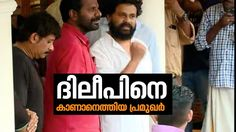 Celebrities those who are come to meet dileep's house