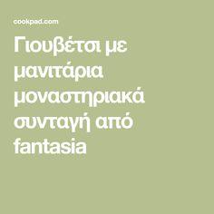 Γιουβέτσι με μανιτάρια μοναστηριακά συνταγή από fantasia Fantasy